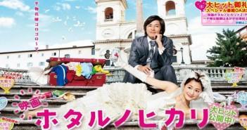Hotaru No Hikari Movie