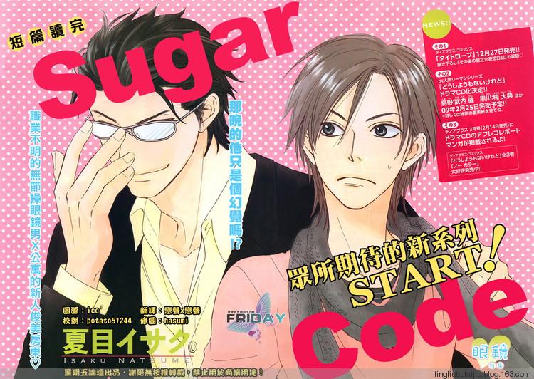 Sugar Code