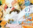 Hari_No_Hana_v01_c01_0_Cover
